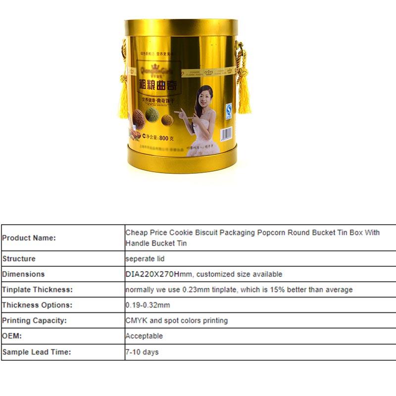 Biscuit packaging drum tin box parameter table
