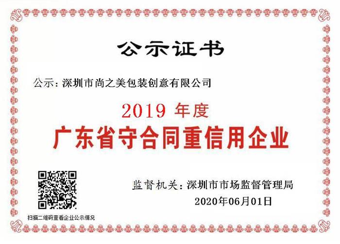 China Tin Box Company Qualification