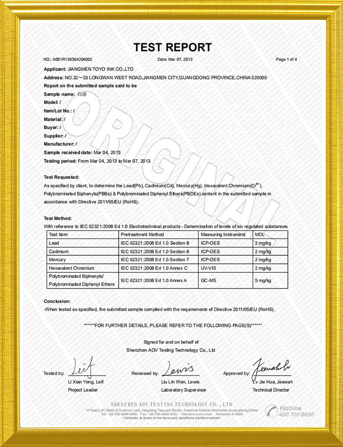 Tin Box Factory Qualification Certificate ROHS
