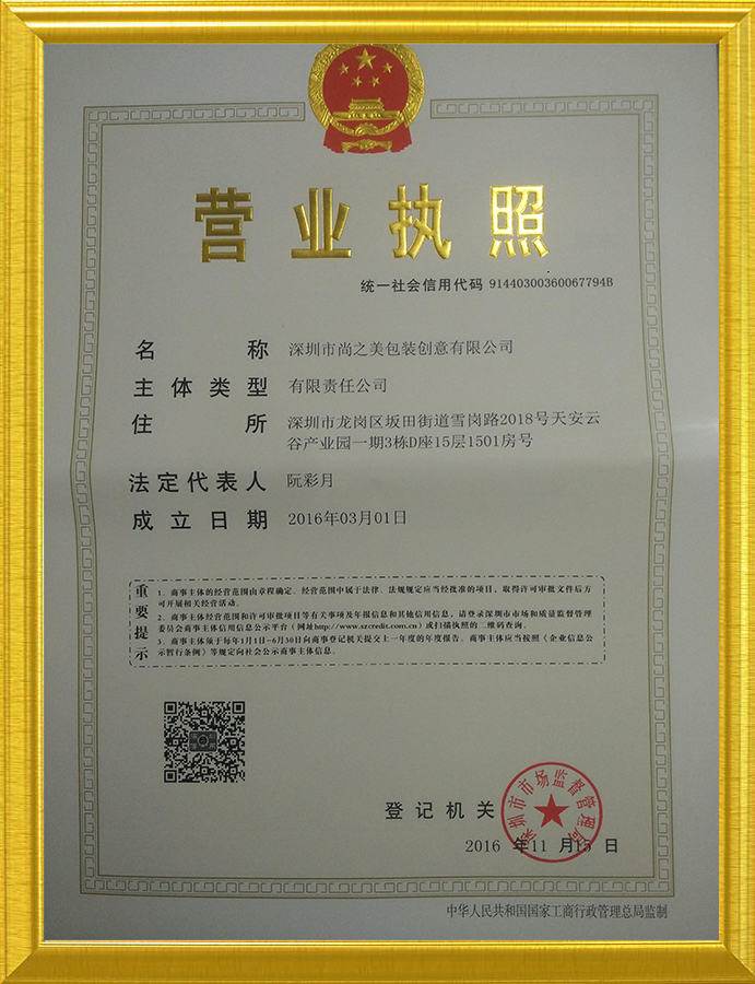tin box manufacturer certificate