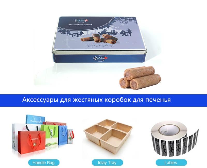 Аксессуары для жестяных коробок для печенья